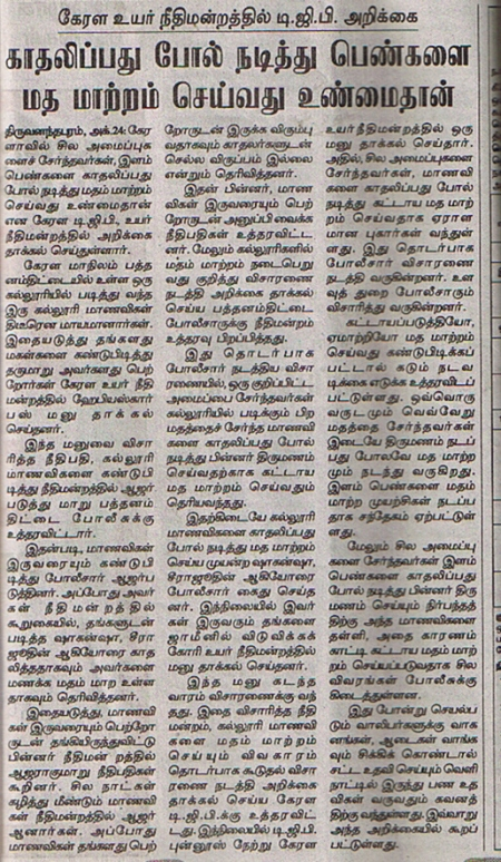 dinakaran_2009_oct_24_news_abt_love_jihad