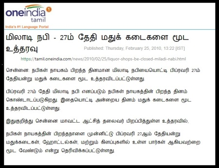 Chennai liquor shops asked to shut on Miladi Nabi- 25-10-2010