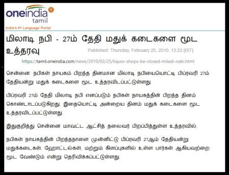 Chennai liquor shops asked to shut on Miladi Nabi- 25-10-2010