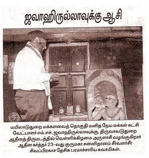 Jawahirullah gwtting blessing from Aadheenam, Mayildauthurai