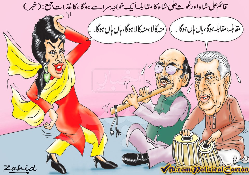 Ghous Ali Sha - cartoon Pak-ele-2013