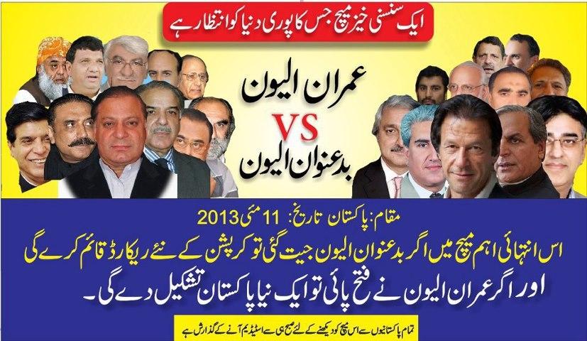 Nawaz vs Imran