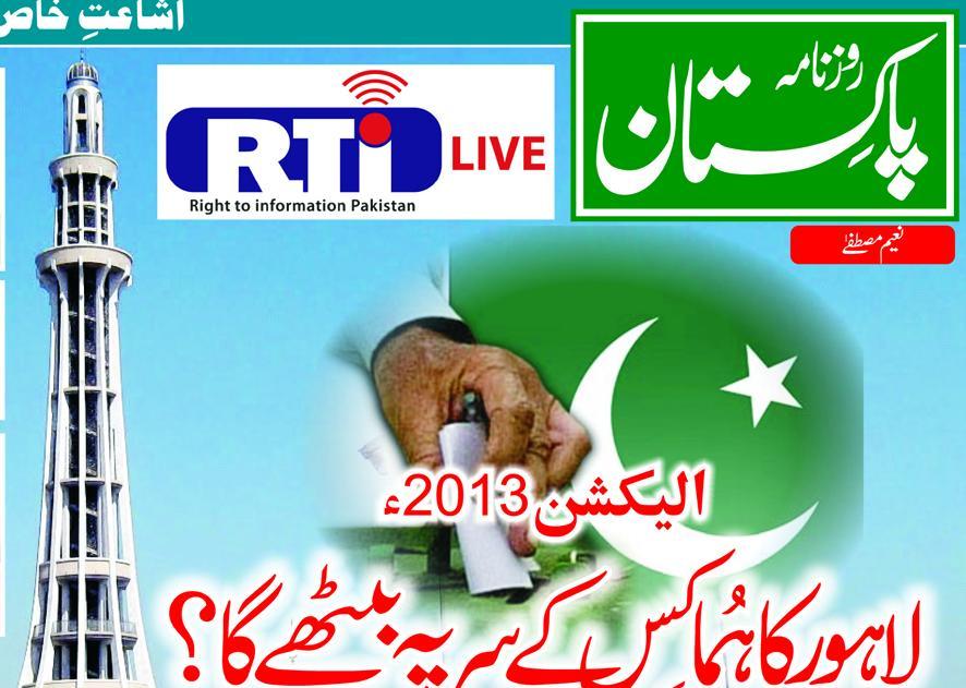 PAK Election 2013 Islamic