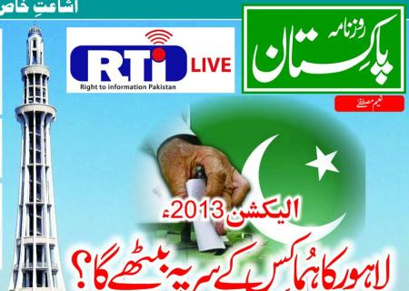 PAK Election 2013 Islamic