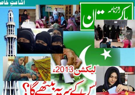 Paki women vote