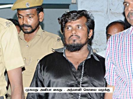 Mohammed Haneefa arrested - Advani murder plot