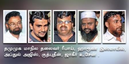 TMMK leaders - Ribayi, Harun Ismail, Abdul Ajis, Kuthbudhin, Zakir Hussai