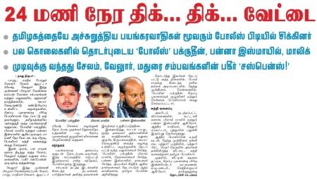 Dinamalar-TN-Jihadis-arrest.6