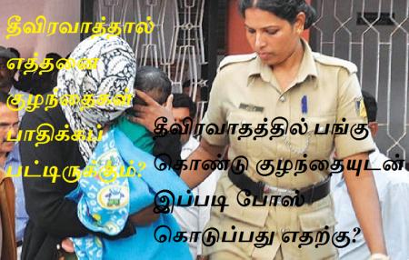 Aysha Banu arrested for handling terror money - Patna blast2
