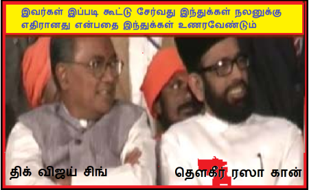 Digvijay and Tauqeer together 2013