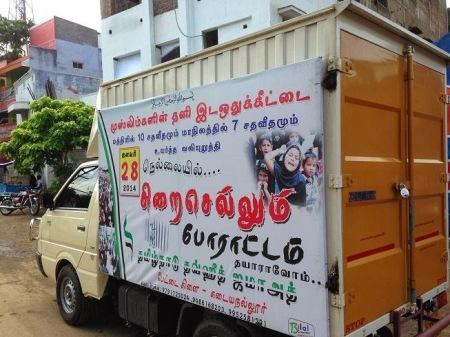 முஸ்லிம்கள் போராட்டம் 28-01-2014.. வேனில் விளம்பரம்..