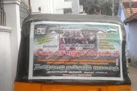 முஸ்லிம்கள் போராட்டம் தாம்பரம் 28-01-2014..ஆட்டோவில் விளம்பரம்.