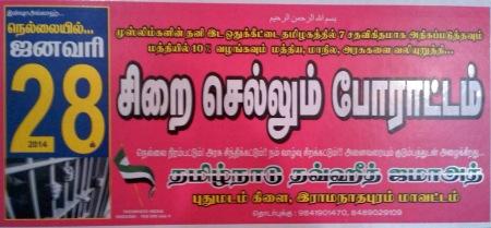 தவ்ஹீத் ஜமாஅத் சென்னையில் நடத்திய சிறை நிரப்பும் போராட்டம்
