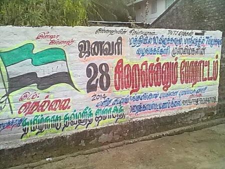 முஸ்லிம்கள் போராட்டம் நெல்லை 28-01-2014..சுவர் விளம்பரம்