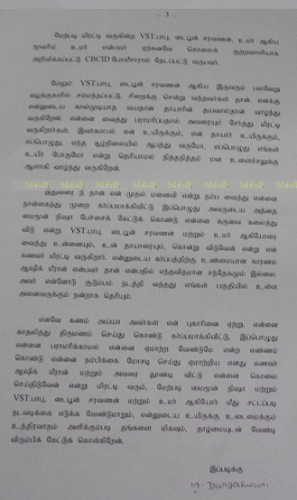 துர்கேஸ்வரி ஆசிக்கின் மீது புகார் கடிதம் 3