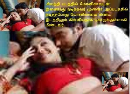மோனிகா முஸ்லிம் 2014-முன்னா கிள்ளல்