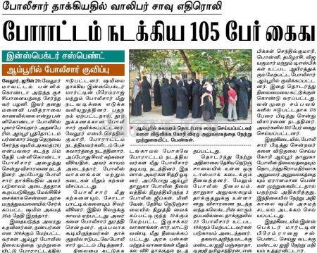 ஆம்பூர் கலவரம் 105 பேர் கைது, முஸ்லிம் பெண்கள் ஆர்பாட்டம்
