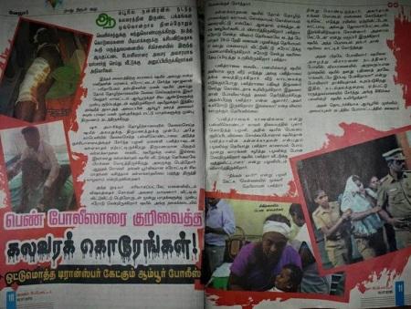 ஆம்பூர் கலவரம் - குமுதம் ரிப்போர்டர் 10-11