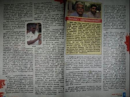 ஆம்பூர் கலவரம் - குமுதம் ரிப்போர்டர் 12-13