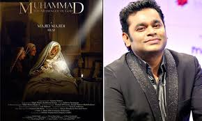Mohammed messenger of God - A R RAhman fatwa