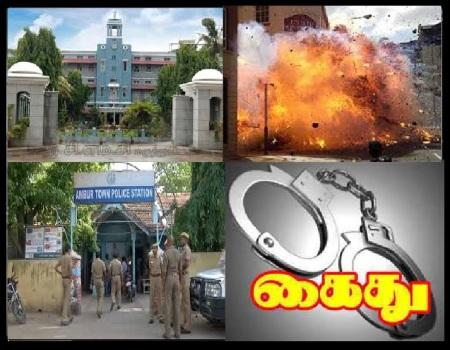 ஆம்பூர் குண்டுவெடிப்பு மிரட்டல் - கைது - உதாரணம்
