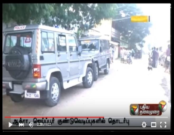 புதியதலைமுறை - ஆக்ரா, ஜெய்ப்பூர் குண்டுவெடிப்புகளில் தொடர்பு