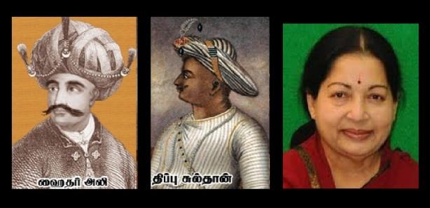 ஹைதர் அலி - திப்பு - ஜெயலலிதா