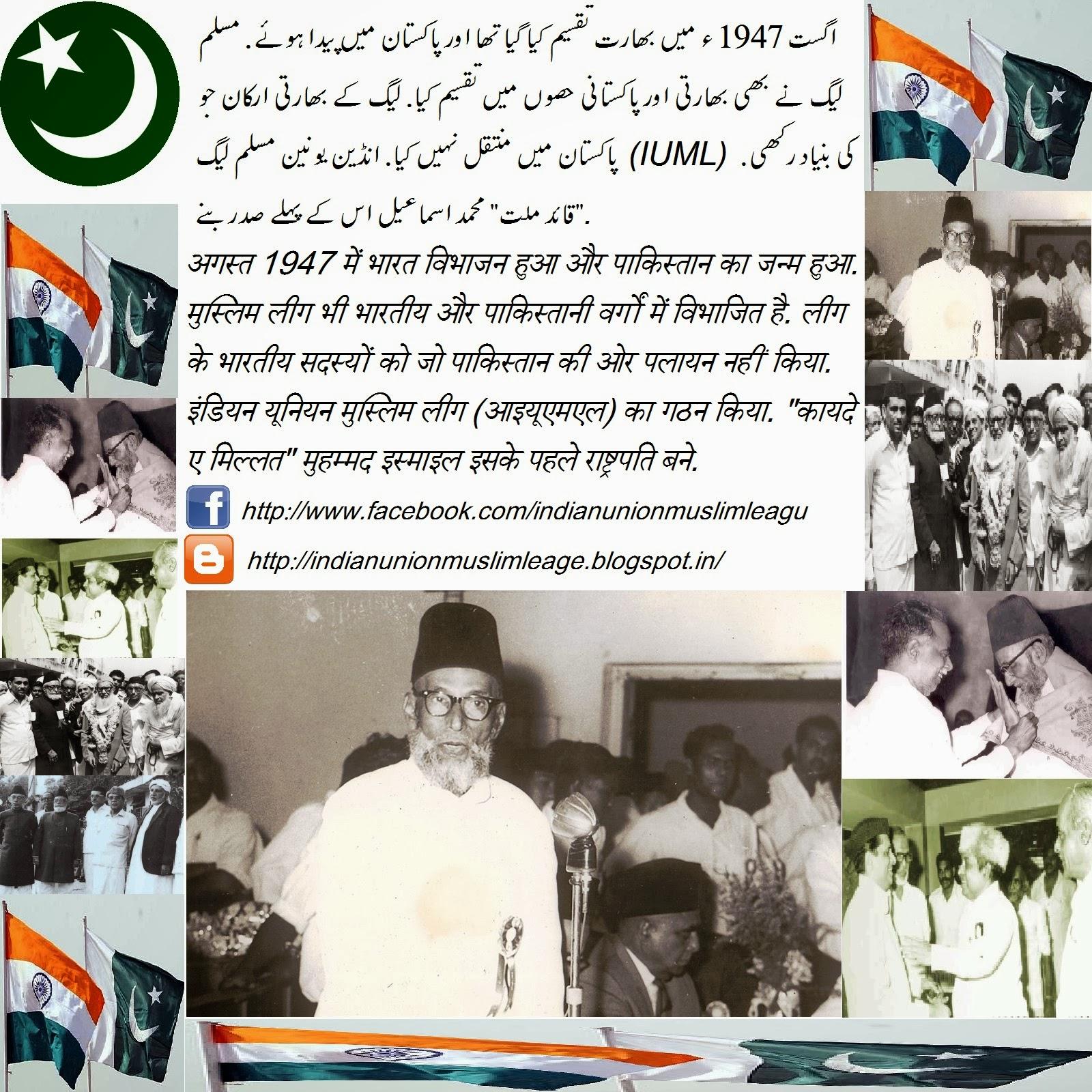 indian union muslim league-iuml-kmcc-muslim league