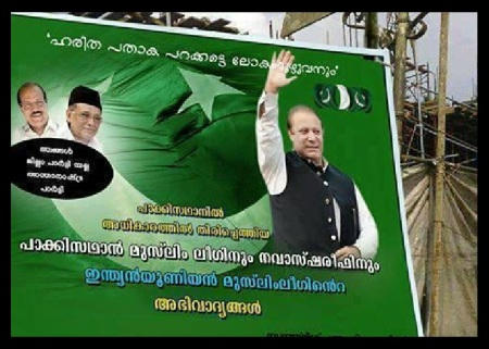 IUML Kerala banner with Paki-PM