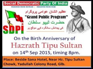 SDPI suppoting Tipu Jayanti 10-11-2015.2