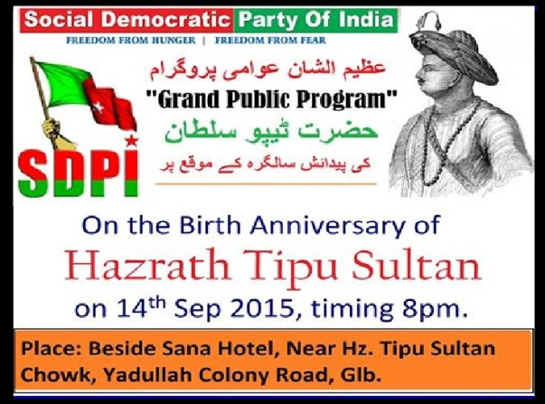 SDPI suppoting Tipu Jayanti 10-11-2015.2