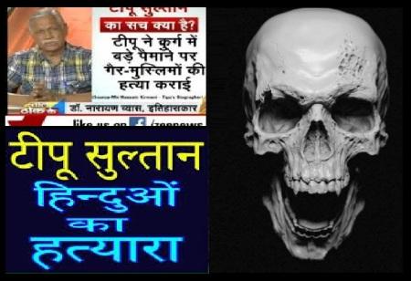 Tipu satanic force killing many Hindus- Hindukush
