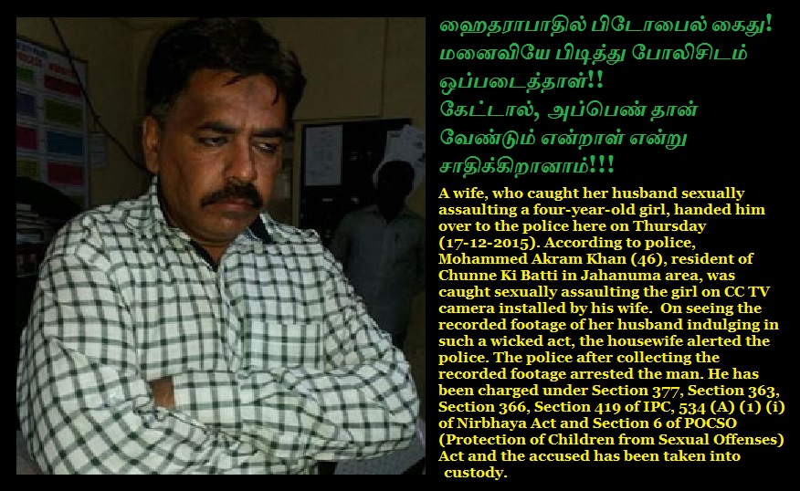 Akram Khan pedophile arested in Hyderabad
