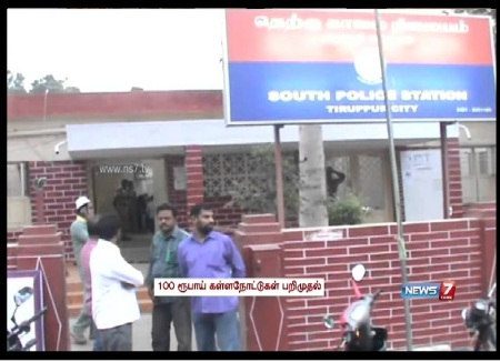 Fake INR circulation in Tamilnadu- tirupur two arrested