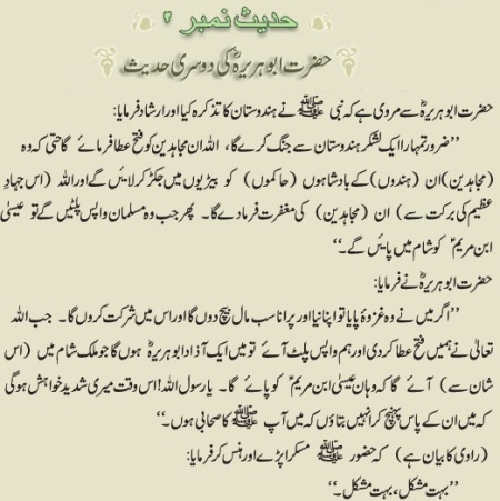 Hadith-3-Ghazwa-e-Hind-Urdu