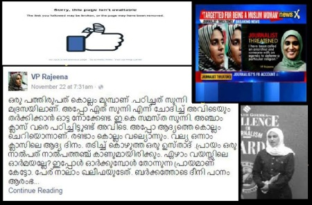 What VP Rajeena wrote in the facebook - attacked