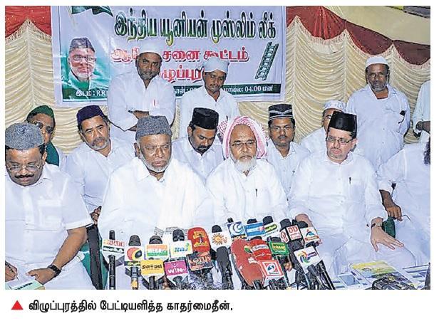 முஸ்லிம்ம் லீக் பேட்டி 2016 தேர்தல்