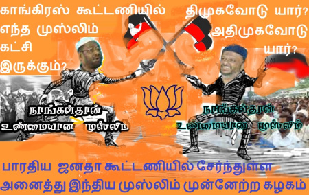 Fight among the mohammedan parties in Tamilnadu