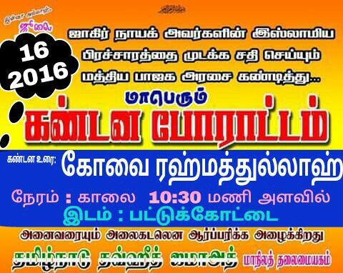 ஜாகிர் ஆதரவு போராட்டம் - 16-07-2016 - த.த.ஜா