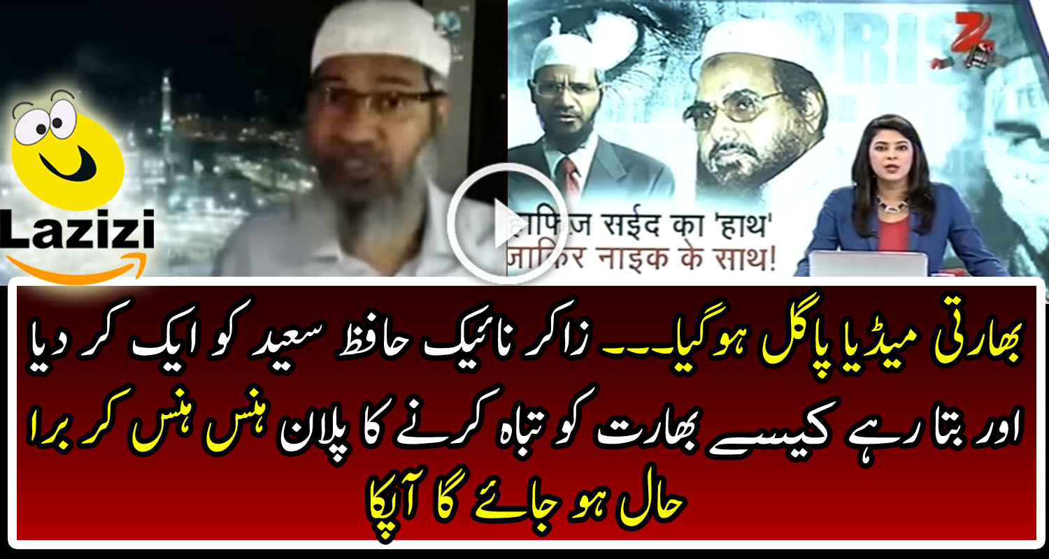 How-Indian-Media-Got-Mad-On-Zakir-Naik-And-Hafiz-Saeed-Links-Must-Watch