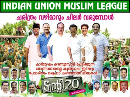 iuml - back with Islamic flag