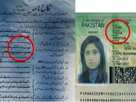 qandeel marriage certificate