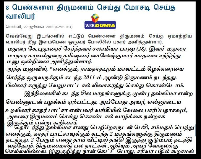 8 பேரை மணந்தவர் கைது - Webdunia 22-07-2016