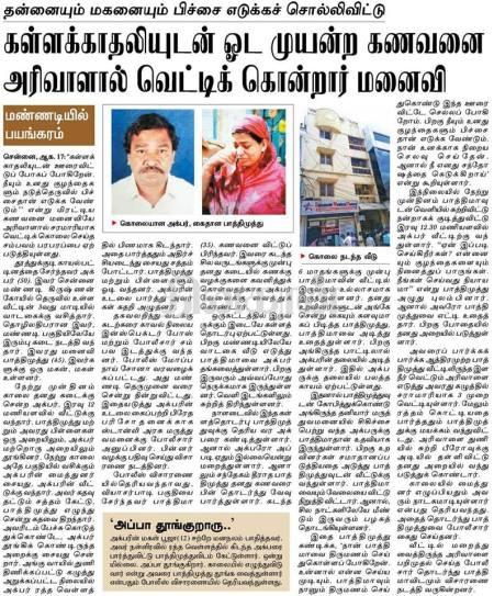 Akbar murder, Mannady 16-08-2016, Dinakaran