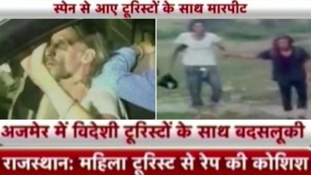 Ajmer dargah - attempted rape on Spanish woman