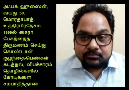 அஃபக் ஹுஸைன், வயது 50. மொரதாபாத், உத்திரபிரதேசம்.