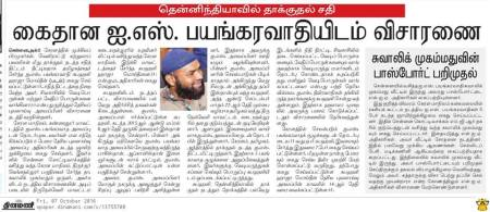 is-jihadi-from-tirunelveli-dinamani-cutting