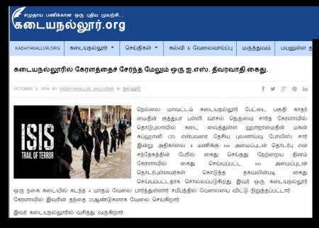 kadayanallur-org-says-kerala-is-terrorist-arrested-03-10-2016