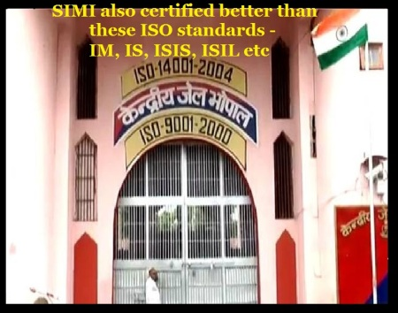 iso-certified-bhopal-jail