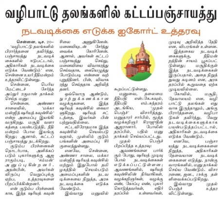 dinamalar-madras-hingh-court-about-sharia-court-20_12_2016_005_005